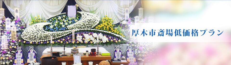 厚木市斎場低価格プラン | 有限会社湘南寝台車 平塚・湘南・伊勢原での葬儀・直葬・家族葬のことならお任せください。