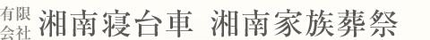平塚・湘南・伊勢原での葬儀・直葬・家族葬なら有限会社湘南寝台車へお任せください。