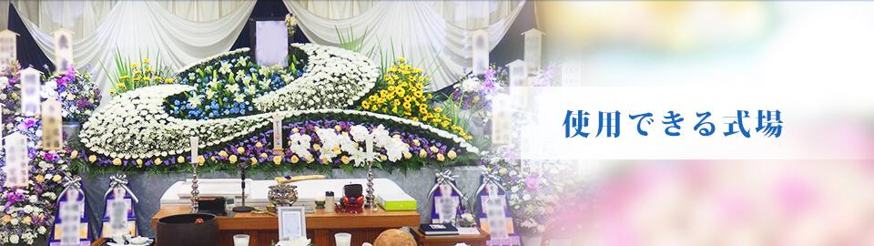 使用できる式場 | 有限会社湘南寝台車 平塚・湘南・伊勢原での葬儀・直葬・家族葬のことならお任せください。