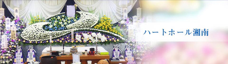 ハートホール湘南 | 有限会社湘南寝台車 平塚・湘南・伊勢原での葬儀・直葬・家族葬のことならお任せください。
