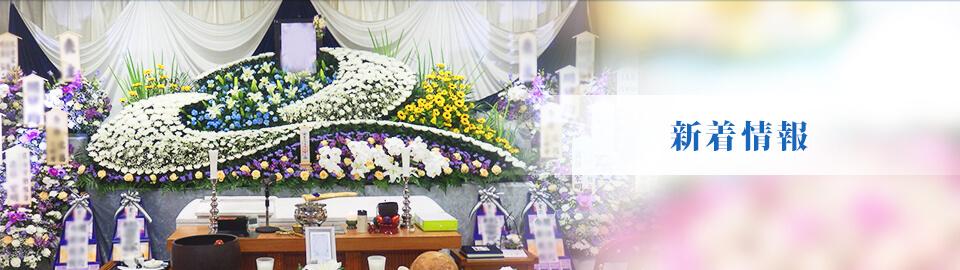 新着情報 | 有限会社湘南寝台車 平塚・湘南・伊勢原での葬儀・直葬・家族葬のことならお任せください。