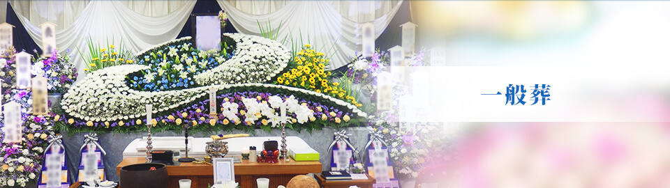 一般葬 | 有限会社湘南寝台車 平塚・湘南・伊勢原での葬儀・直葬・家族葬のことならお任せください。