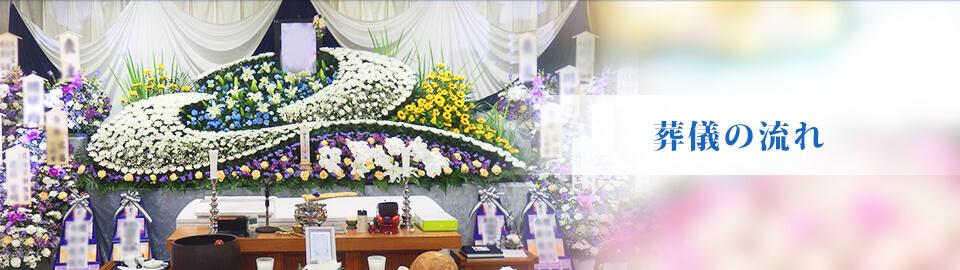 葬儀の流れ | 有限会社湘南寝台車 平塚・湘南・伊勢原での葬儀・直葬・家族葬のことならお任せください。