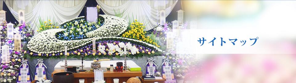 サイトマップ   有限会社湘南寝台車 平塚・湘南・伊勢原での葬儀・直葬・家族葬のことならお任せください。