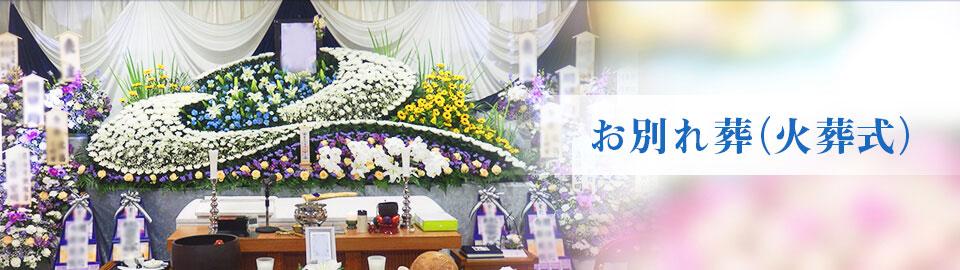 お別れ葬(火葬式) | 有限会社湘南寝台車 平塚・湘南・伊勢原での葬儀・直葬・家族葬のことならお任せください。