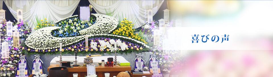 喜びの声 | 有限会社湘南寝台車 平塚・湘南・伊勢原での葬儀・直葬・家族葬のことならお任せください。